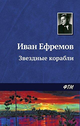 Звездные корабли  by  Ivan Antonovich Efremov