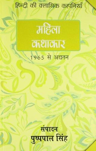 Mahila Kathakaar - Panchwa Khand  by  Pushpal Singh