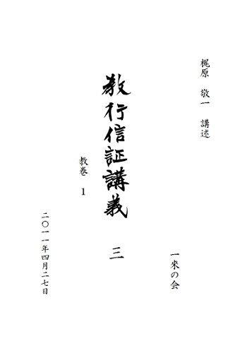 kyougyousinshokougi3: kyoukan kyougyousinsho3  by  kaziwara keiiti