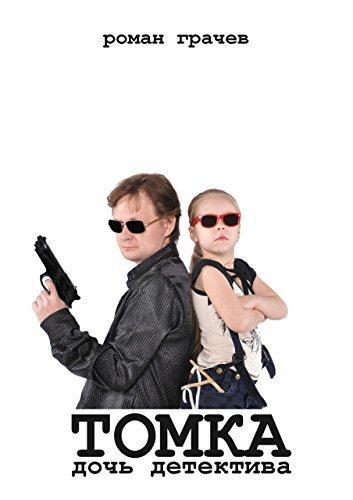 Томка, дочь детектива Грачев Роман
