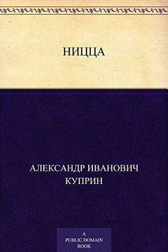Ницца Александр Иванович Куприн