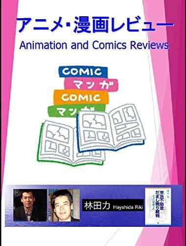 Animation and Comics Reviews  by  Hayashida Riki