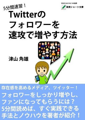 GOFUNKANSOKUSYUTWITTERNOFOLLOWERWOSOKKOUDEFUYASUHOUHOU JITSUYOUSHO-TOBUNKO TSUYAMA SUMIO
