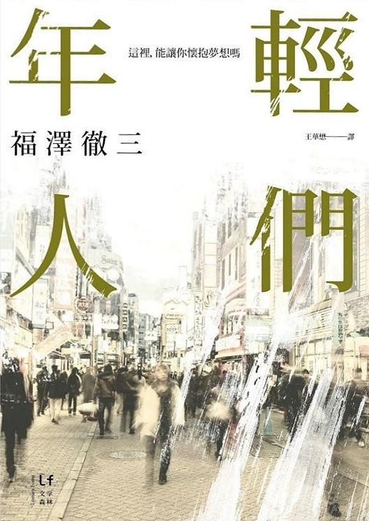 年輕人們  by  Tetsuzo Fukuzawa
