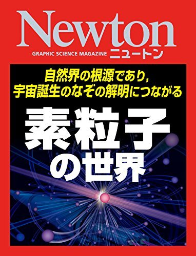 Newton Soryushi no sekai: Shizenkai no kongen de ari uchu tanjou no nazo no kaimei ni tsunagaru Newton Science Magazine