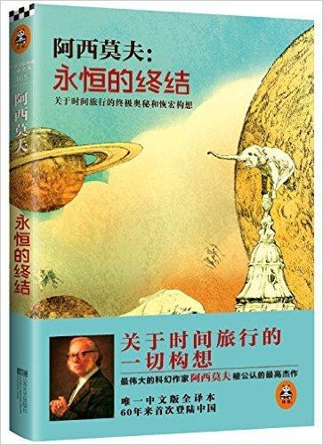 永恒的终结 Isaac Asimov