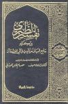 1#تفسير الطبري من كتابه جامع البيان عن تأويل آي القرآن  by  ابن جرير الطبري