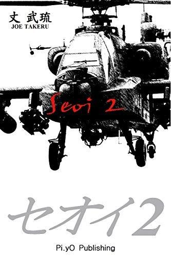 SEOITU  by  joe takeru