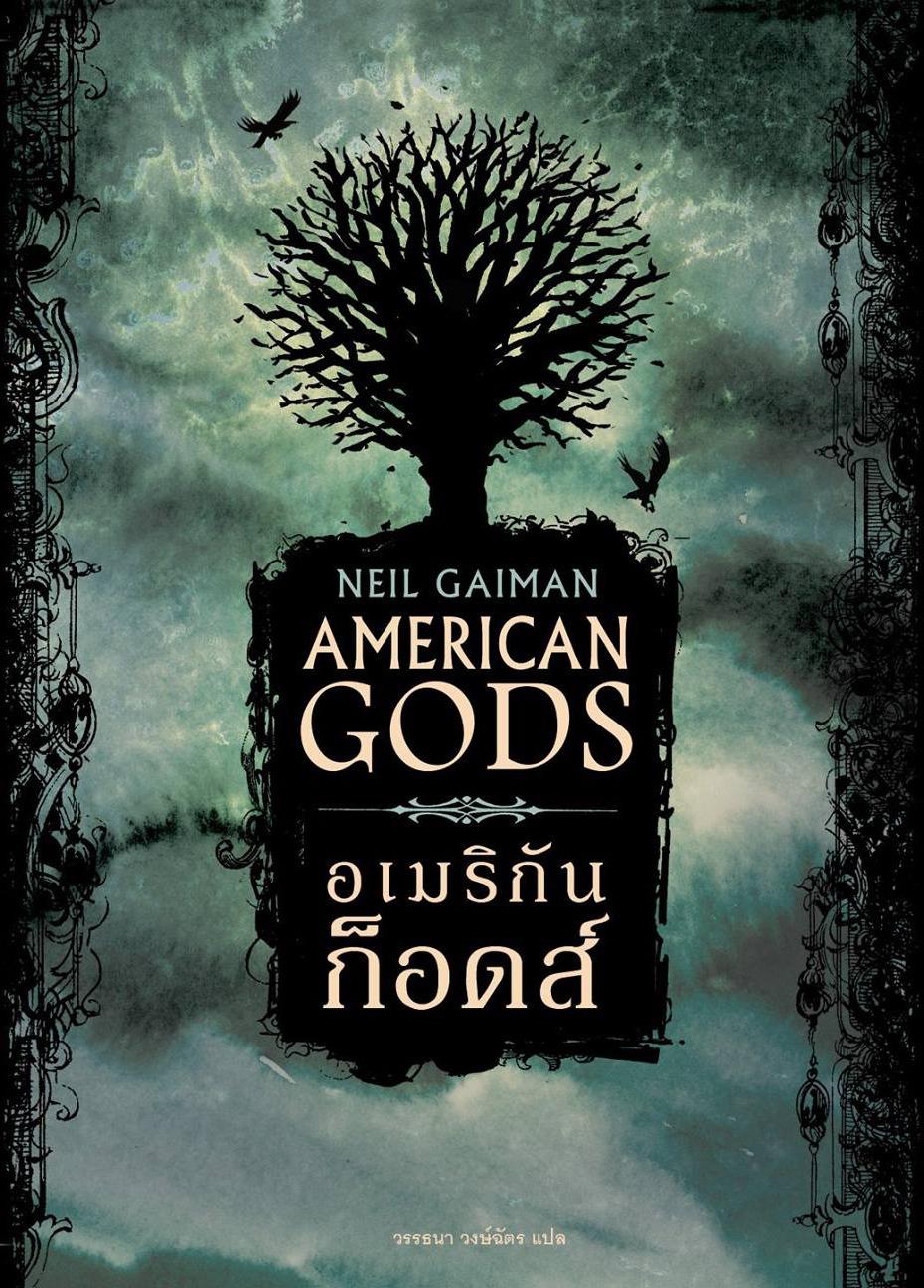 อเมริกัน ก็อดส์ (American Gods, #1)  by  Neil Gaiman