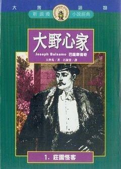 大野心家〈一〉:莊園怪客  by  Alexandre Dumas