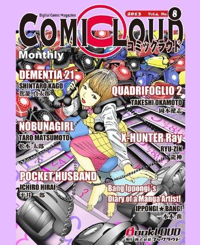 Monthly COMICLOUD Shintarō Kago