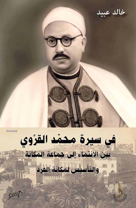 في سيرة محمد القروي : بين الانتماء الي جماعة المكانة والتأسيس لمكانة الفرد خالد عبيد