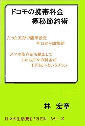 Dokomonokeitairyoukingokuhisetuyakujutu: tattagohunndekanntannsetteikyoukarasokusetuyaku Tukudukinoseikatuwonanamannen Hiroaki Shikanami