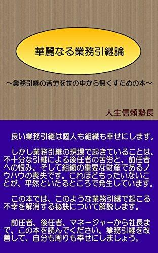 kareinarugyoumuhikitsugiron: gyoumuhikitsuginokurouwoyononakakaranakusutamenohon  by  zinseisinraizyukutyou
