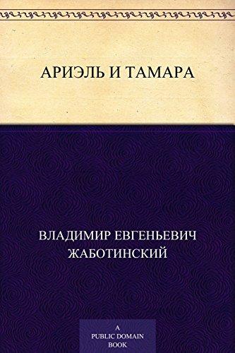 Ариэль и Тамара  by  Владимир Евгеньевич Жаботинский