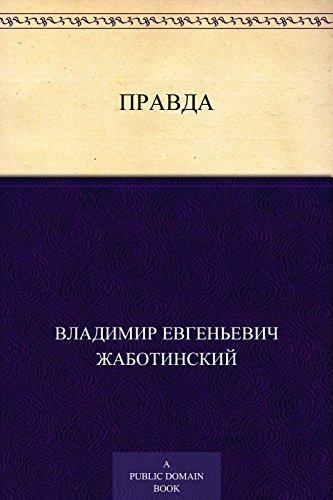 Правда Владимир Евгеньевич Жаботинский