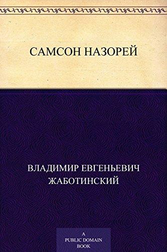 Самсон Назорей Владимир Евгеньевич Жаботинский
