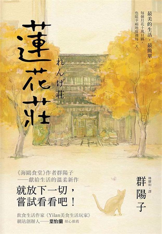 蓮花莊  by  Yōko Mure