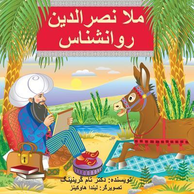 Mullah Nasreddin the Psychologist  by  Tom Greening