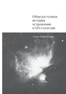 Obschedostupnaya Istoriya Astronomii V XIX Stoletii A Klark