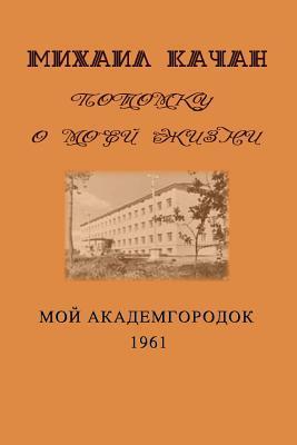 Potomku-6: My Academgorodock, 1961 Dr Mikhail Katchan