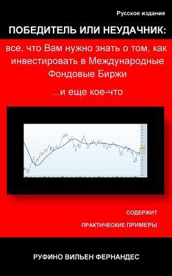 Winner or Loser: Everything You Need to Know to Invest in International Stock Exchange... and Something Else: Russian Special Version  by  RUFINO VILLEN FERNANDEZ