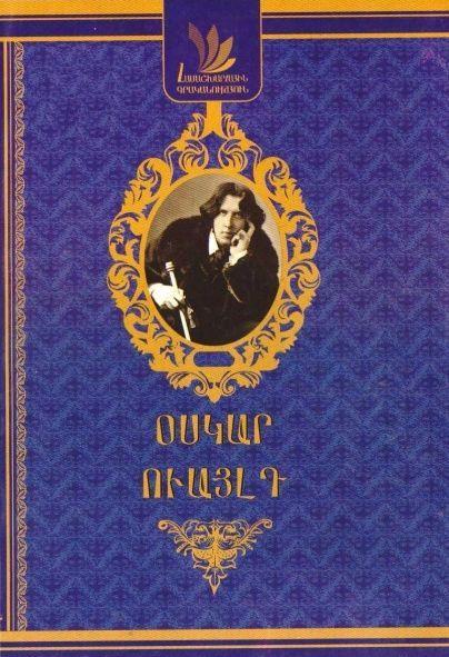 Դորիան Գրեյի դիմանկարը Oscar Wilde