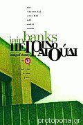 Πέτρινο Τραγούδι Iain Banks