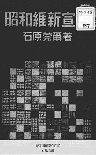 昭和維新宣言  by  石原莞爾