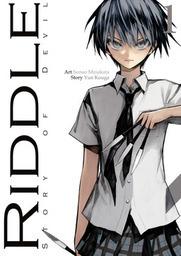 Akuma no Riddle Vol. 1: Riddle Story of Devil Yun Kōga