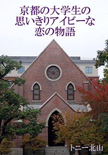 Kyotonodaigakuseinoomoikiriivynakoinomonogatari Tony Kitayama