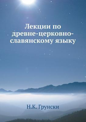 Lektsii Po Drevne-Tserkovno-Slavyanskomu Yazyku  by  N K Grunski