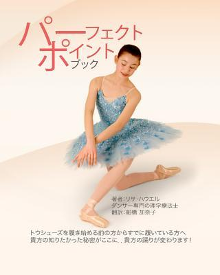 The Perfect Pointe Book Japanese  by  Lisa Howell B Phty