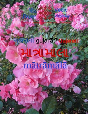Gujarati Maatramala: A 2nd Level Gujarati Book with Worksheets  by  Jiten Jadeja