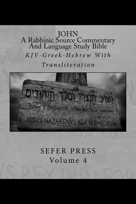 John: A Rabbinic Source Commentary and Language Study Bible: KJV-Greek-Hebrew with Transliteration Sefer Press