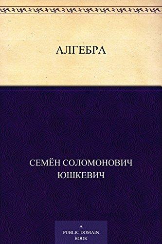 Алгебра Семён Соломонович Юшкевич