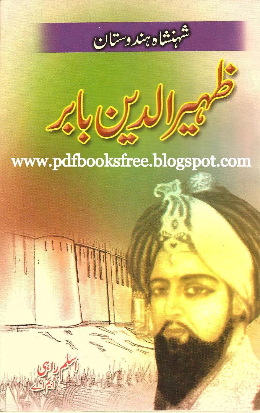 Sultan Zaheer-ud-Din Babar  by  Aslam Rahi M.A
