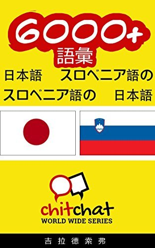 6000+ Vocabulary Japanese - Slovenian Japanese - Slovenian ChitChat WorldWide  by  Gilad Soffer