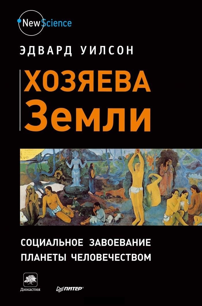 Хозяева Земли. Социальное завоевание планеты человечеством  by  Edward O. Wilson