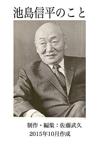 IkejimaShinpeinoKoto SatoTakehisa