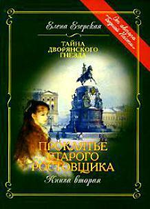 Проклятье старого ростовщика. Книга 2 (Тайна дворянского гнезда, #5)  by  Езерская Елена