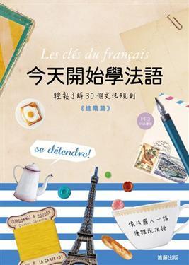 今天開始學法語: 進階篇 (附MP3) はじめるフランス語: はじめての人から学びなおしの人まで。  by  尺邊有司 Yuji Sawabe