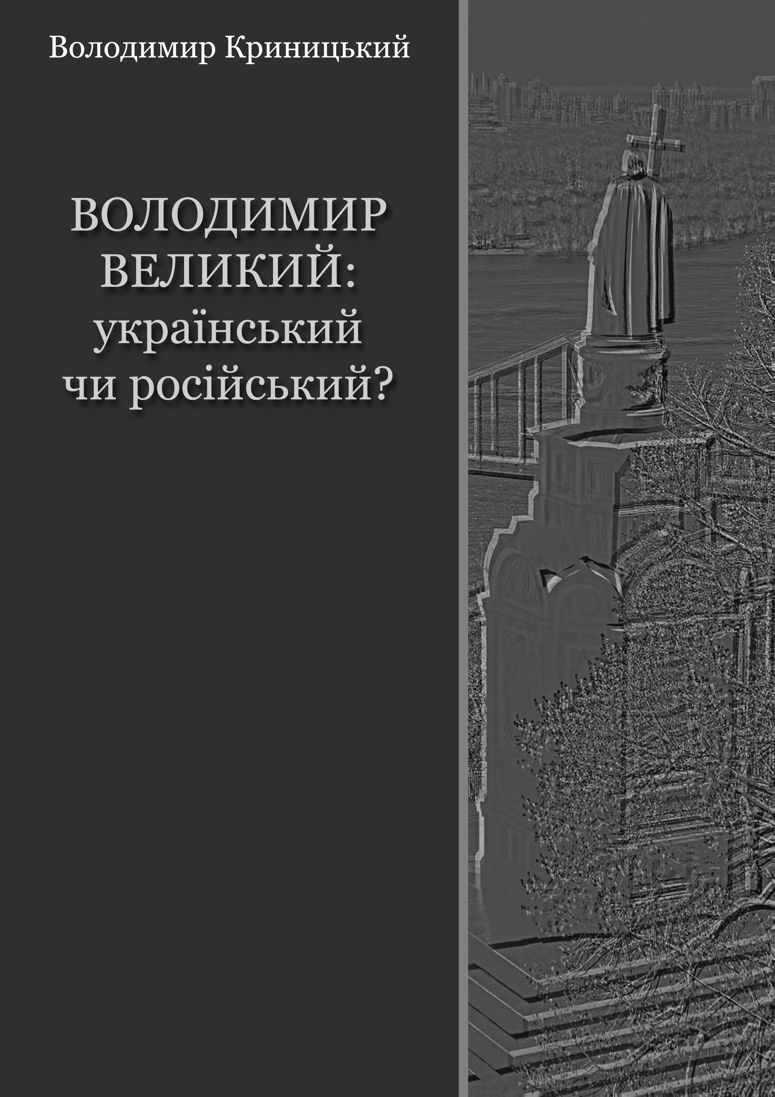 Володимир Великий: український чи російський?  by  Volodymyr Krynytsky