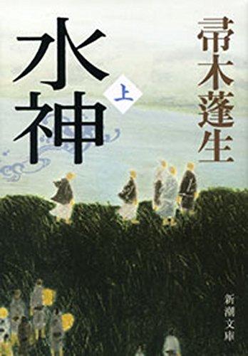 水神(上)(新潮文庫)  by  帚木 蓬生