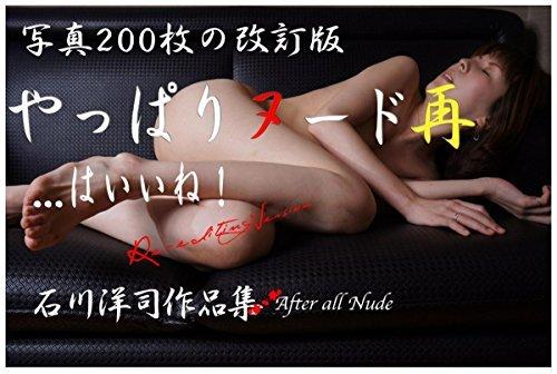 After all nude re editing version Yoji Ishikawa photo library  by  Yoji Ishikawa