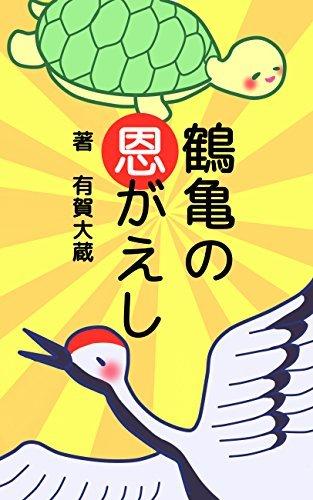 TURU KAME NO ONGAESHI  by  Ariga Ookura