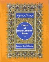 Thesis of Imam Ahmad Raza رضي الله عنه Ahmad Raza Khan Barelvi