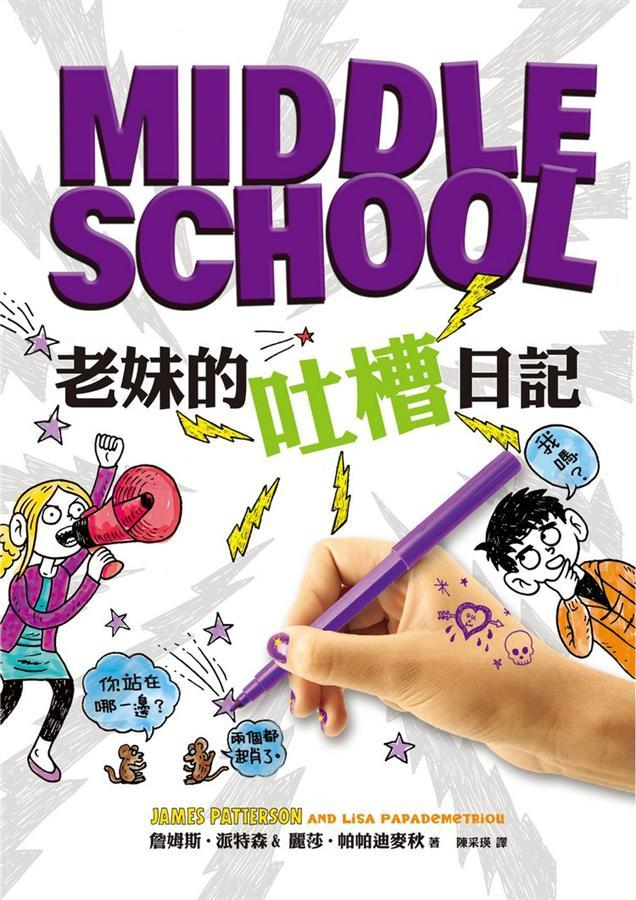 Middle School 3: 老妹的吐槽日記 (Middle School, #3)  by  James Patterson