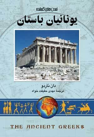 یونانیان باستان  by  Don Nardo
