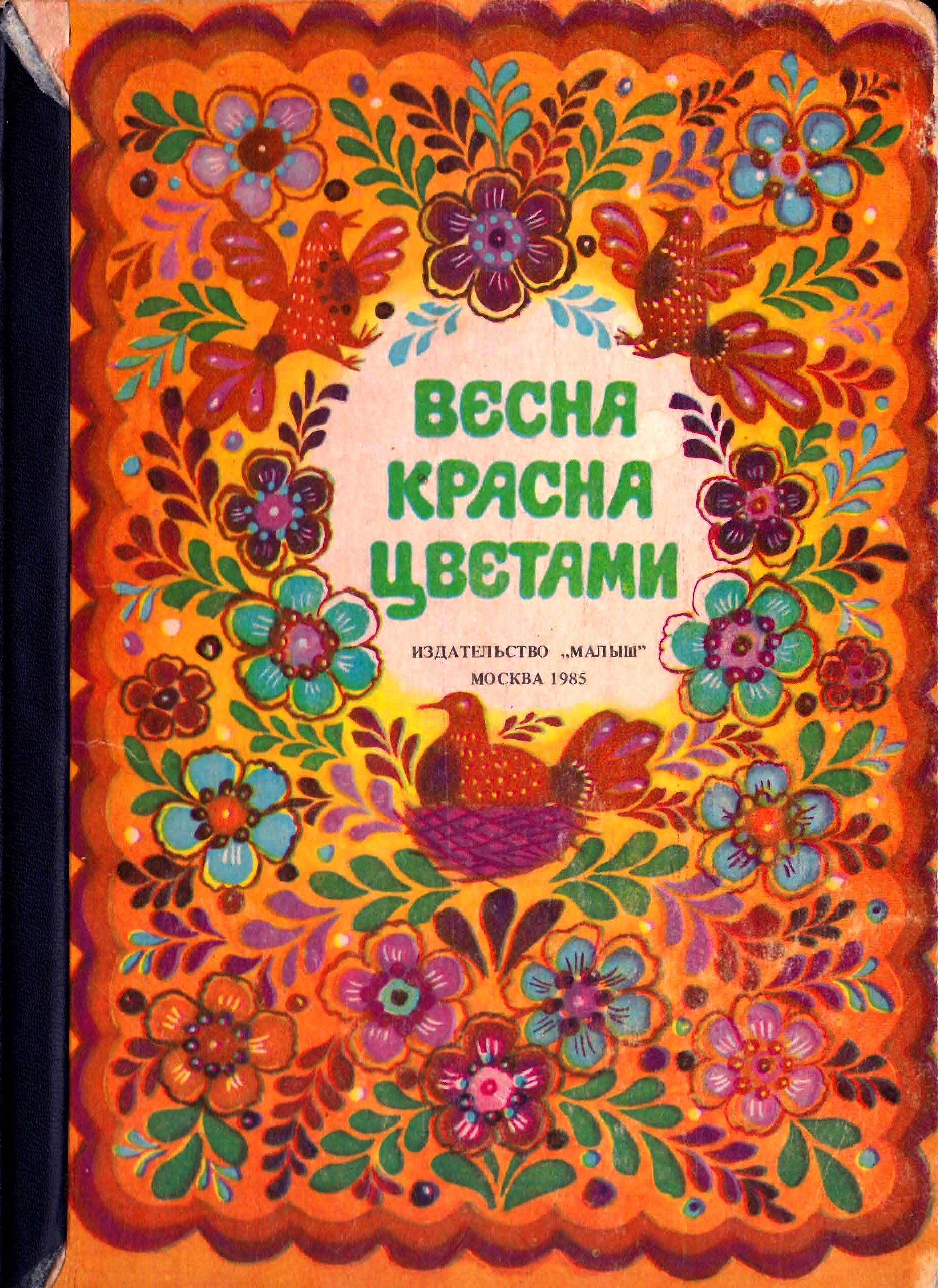 Весна красна цветами  by  Л. Н. Елисеева